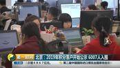 北京:2019年积分落户开始公示 6007人入围
