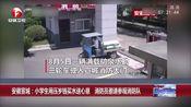 [超级新闻场]安徽宣城:小学生用压岁钱买水送心意 消防员邀请参观消防队