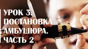 Sergey Kolesov萨克斯视频教学学园 3-2 口型