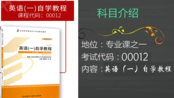 英语(一)自学教程 课程代码 00012 前导课+Unit1ForeignLanguageLearning (备考2020年最新资料)