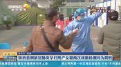 好消息频传!陕西首例新冠肺炎孕妇所产女婴两次核酸检测均为阴性