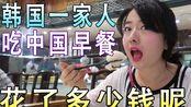 【丹东旅游】韩国一家人在中国早餐店吃得饱饱的花了多少钱呢?感叹中国的早餐种类太丰富了