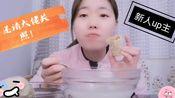【一然呀的吃】自制菜盒+汤圆 疫情在家实在是长厨艺!新人上路,还请多指教!