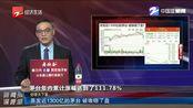 一天蒸发588亿元!贵州茅台市值已蒸发近1300亿!被谁砸了盘?