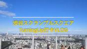 【余音の留学生活】渋谷スクランブルスクエア TurningUp mv摄影地打卡VLOG