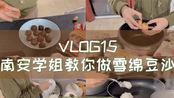 橙花频道-英国篇-【VLOG15 南安学姐教你做雪绵豆沙】 *不想吃甜品的业余厨师不是一个合格的留学生