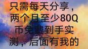 只需每天分享做任务两个月,100多q币免费到手(实测)4399游戏盒