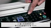 作为系统管理员登录 - DocuCentre S2110