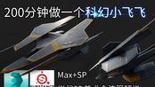 [流程解说]200分钟做一个科幻小飞飞—当代3D游戏美术技术流程
