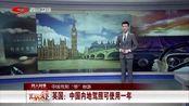英国:中国内地驾照可使用一年