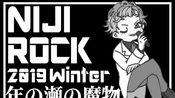 【NIJIROCK】邦ROCK接力配信02 ver.周力一【にじさんじ/ジョー力一】