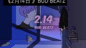 2月14日 租赁权需在8英里app购买 mp3格式free私信作者取得出歌曲在歌名后标注(prod by BUD)