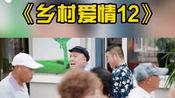 """乡村爱情12 普天同庆!!!作爹谢广坤,众叛亲离!成为象牙山""""透明人"""" !"""