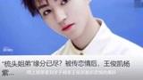 杨紫王俊凯传恋情,王俊凯方直接辟谣否认,杨紫有点尴尬了