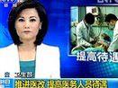[视频]卫生部:推进医改 提高医务人员待遇