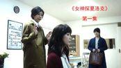 悬疑日剧《女神探夏洛克》1,丈夫离奇死在机场,体内竟藏着液体炸弹,凶手竟是妻子?