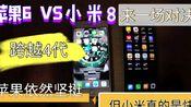 跨越4代的对决,苹果6 VS 小米8 ,优化和性能同样重要,苹果坚挺,小米真的快。两台不同世代的手机可以再用两年!