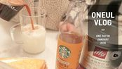 【oneul】清新简约风vlog//零星琐碎的日常:整理家务//和ondo一样也是设计师耶//工作结束后的午餐时间:菠菜洋葱鸡蛋//清洗厨房用品&手帐设计