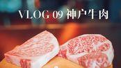 VLOG 09 2018年日本行——神户KOBE