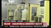 """[中国新闻]日发布政令 将韩移出""""白色清单"""" 韩总理:日批准对韩出口管制材料个别许可"""