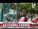 湖北恩施巴东县5.1级地震[看东方]