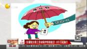 《安徽省女职工劳动保护特别规定》3月1日起施行