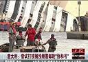 """意大利:尝试打捞搁浅倾覆邮轮""""协和号""""[东方午新闻]"""