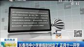长春市中小学寒假时间定了 正月十一开学