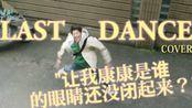 【RikoTV】上令人头的Last Dance伍佰翻唱│想见你cover│让我康康是谁的眼睛没有闭起来?