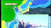 【老录像】1998年11月15日新闻30分间场+天气预报