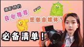干货|自媒体新人必备物品清单(下)手机相机话筒灯光一样别少!