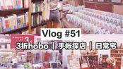 【vlog#51】买到了5折hobo | 手帐探店 | 马赛克书店 | Snake&Monkey | 日常宅