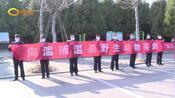 潍坊昌乐公安:开展野生动物保护宣传 助力疫情防控