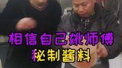 相信自己姚师傅指导任丘同学制作秘制酱料。