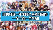 每个月不定期更新p24【MAD混剪AMV】