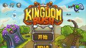 kingdom rhsh 第二期