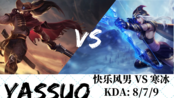 【Yassuo】亚索 VS 寒冰射手   版本 8.11   KDA 8/7/9