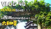 vlog40杭州比西湖还好玩的景点vo.1!!六和塔!!