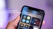 iOS 12.1Beta3系统体验,修复iPhone XS信号问题,发热改善