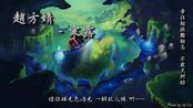 趙方婧 - 寒露「借你眸光色酒光,一醉故人腸。」[ High Quality Lyrics ][ Chinese Style ] tk推薦