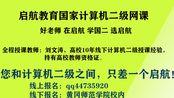 启航刘大大最新计算机二级视频第6套excel文涵统计大地公司销售数据