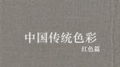 【中国传统色彩】红色篇
