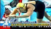 韩国:澳游泳选手兴奋剂检测呈阳性 美国选手-澳禁药事件令人失望