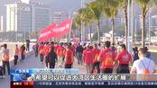 珠海:庆祝澳门回归20周年-4万多市民参加30公里徒步活动