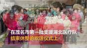 【广东】甜哭了!茂名支援湖北医疗队队员被现场求婚