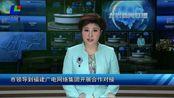 龙岩市领导到福建广电网络集团开展合作对接