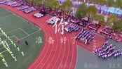 安康中学2019元旦晚会祝福视频(高二场)