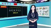 湖南省网络大课堂:致敬未来(3-8)
