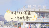 日本·北海道|旅行VLOG—雪のたび旅(小话唠字幕版哈哈哈哈)欢迎大家点击查看哟