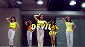 【DOUBLE V舞蹈】常规班学员作品展示《Devil》-Clc导师:Vicki